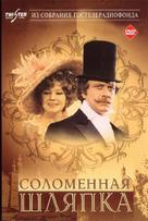 """Solomennaya shlyapka"" - Russian Movie Cover (xs thumbnail)"
