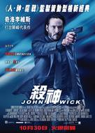 John Wick - Hong Kong Movie Poster (xs thumbnail)