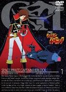 """""""Uchû kaizoku kyaputen Hârokku"""" - Japanese DVD cover (xs thumbnail)"""