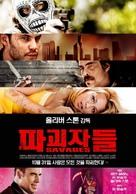 Savages - South Korean Movie Poster (xs thumbnail)