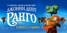 Rango - Russian Movie Poster (xs thumbnail)