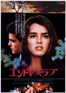 Endless Love - Japanese Movie Poster (xs thumbnail)