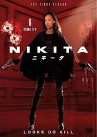 """Nikita"" - Japanese DVD movie cover (xs thumbnail)"