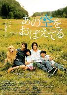 Ano sora wo oboeteru - Japanese Movie Poster (xs thumbnail)