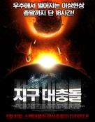 Collision Earth - South Korean Movie Poster (xs thumbnail)