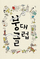 Hôtai Club - South Korean poster (xs thumbnail)