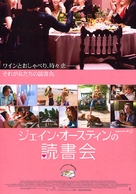 The Jane Austen Book Club - Japanese Movie Poster (xs thumbnail)
