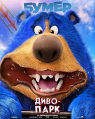 Wonder Park - Ukrainian Movie Poster (xs thumbnail)