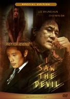 Akmareul boatda - Movie Cover (xs thumbnail)