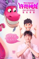 Wish Dragon - Chinese Movie Poster (xs thumbnail)