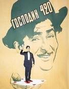 Shree 420 - Russian Movie Poster (xs thumbnail)