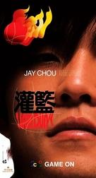 Gong fu guan lan - Taiwanese poster (xs thumbnail)