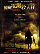 The Texas Chainsaw Massacre: The Beginning - Taiwanese Movie Poster (xs thumbnail)