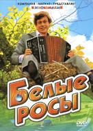 Belye rosy - Russian DVD cover (xs thumbnail)