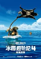 Ice Age: Continental Drift - Taiwanese Movie Poster (xs thumbnail)