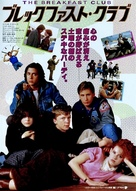 The Breakfast Club - Japanese Movie Poster (xs thumbnail)