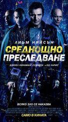 Run All Night - Bulgarian Movie Poster (xs thumbnail)