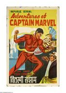Adventures of Captain Marvel - Pakistani Movie Poster (xs thumbnail)