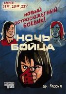 Noch boytsa - Russian Movie Poster (xs thumbnail)