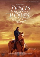 Dances with Wolves - Japanese Movie Cover (xs thumbnail)