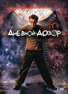 Dnevnoy dozor - Russian DVD cover (xs thumbnail)