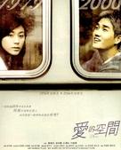 Donggam - Chinese poster (xs thumbnail)