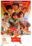 My Lucky Stars - Thai Movie Poster (xs thumbnail)
