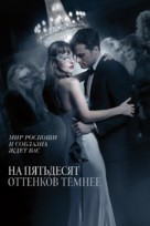 Fifty Shades Darker - Russian Movie Cover (xs thumbnail)