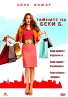 Confessions of a Shopaholic - Bulgarian DVD cover (xs thumbnail)