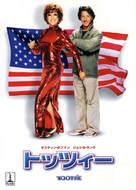 Tootsie - Japanese Movie Cover (xs thumbnail)