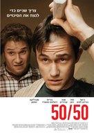 50/50 - Israeli Movie Poster (xs thumbnail)