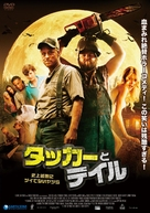 Tucker and Dale vs Evil - Japanese DVD movie cover (xs thumbnail)
