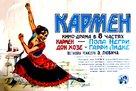 Carmen - Russian Theatrical poster (xs thumbnail)