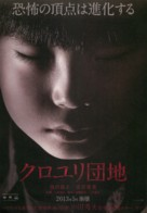 Kuroyuri danchi - Japanese Movie Poster (xs thumbnail)