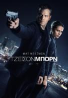 Jason Bourne - Greek Movie Poster (xs thumbnail)
