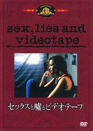 Sex, Lies, and Videotape - Japanese Movie Cover (xs thumbnail)