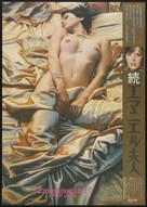 Emmanuelle 2 - Japanese Movie Poster (xs thumbnail)
