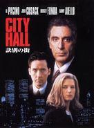 City Hall - Japanese poster (xs thumbnail)