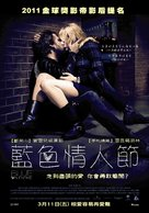 Blue Valentine - Taiwanese Movie Poster (xs thumbnail)