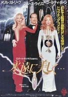 Death Becomes Her - Japanese Movie Poster (xs thumbnail)