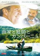 Dialogue avec mon jardinier - Japanese Movie Cover (xs thumbnail)