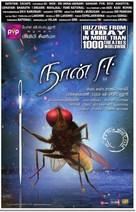 Eega - Indian Movie Poster (xs thumbnail)