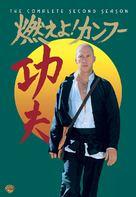 """Kung Fu"" - DVD movie cover (xs thumbnail)"