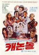The Cannonball Run - South Korean Movie Poster (xs thumbnail)