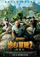 Journey 2: The Mysterious Island - Taiwanese Movie Poster (xs thumbnail)