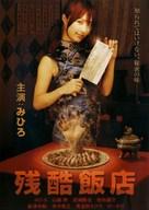 Zankoku hanten - Japanese Movie Poster (xs thumbnail)
