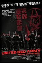Jitsuroku rengô sekigun: Asama sansô e no michi - Movie Poster (xs thumbnail)