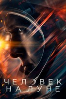 First Man - Russian Movie Cover (xs thumbnail)