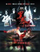 Fatal Contact - Hong Kong poster (xs thumbnail)