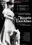 Dama s sobachkoy - Greek Movie Poster (xs thumbnail)